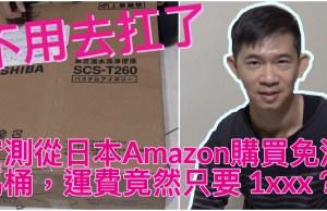 Toshiba-T260-免治馬桶