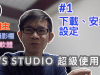 obs studio教學-1