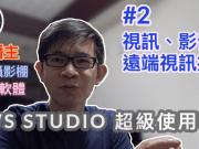 obs studio教學-2