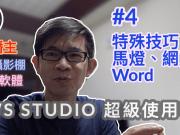 obs studio教學-4