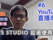 obs studio教學-6