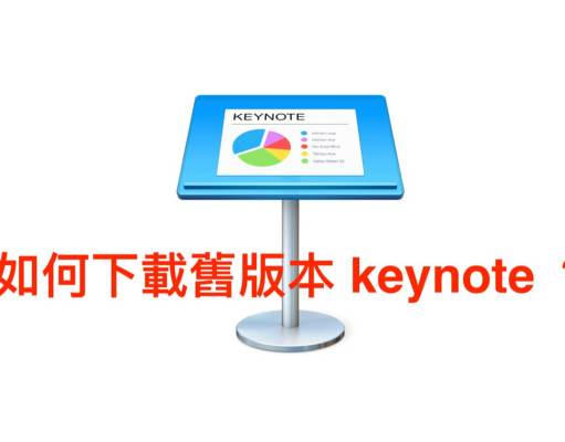 how to install keynote old version