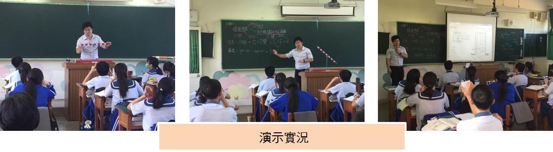 實習內容 - 教育實習