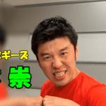 (うるとらブギース)八木 崇のプロフィールや経歴、ひょうきんな顔画像をやネタ動画を紹介!