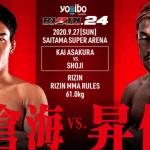 (動画)格闘家、侍昇(しょうじ)のプロフィールや衝撃の3秒KOシーンとは?