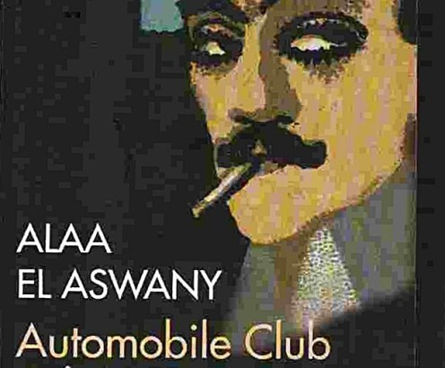 Automobile club d'Egypte d'Alaa El Aswany