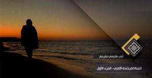 أدب فارسي مترجم: الجنّة لفرخنده آقايي- الجزء الأول