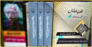 """أدب فارسي: لمحة عن كتاب """"نون نوشتن"""" للروائي محمود دولت آبادي"""