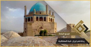 بالفيديو: رحلة في إيران- القبة السلطانية