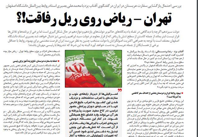 مانشيت إيران: نوًّاب الأهواز في المجالس الرسمية.. جزء من المشكلة أم الحل؟ 8