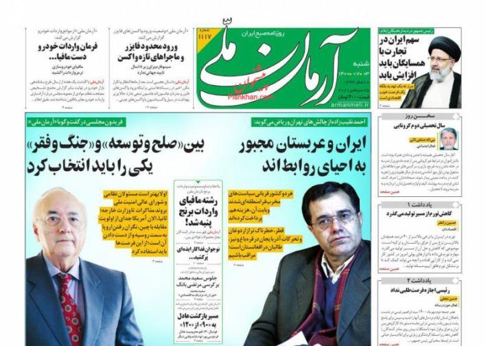 مانشيت إيران: ما الذي دفع الرياض نحو الحوار مع طهران؟ 1