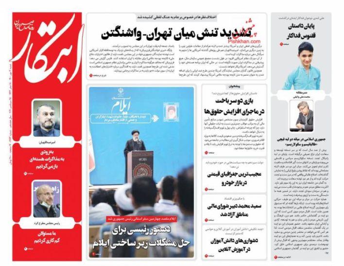 مانشيت إيران: ما الذي دفع الرياض نحو الحوار مع طهران؟ 2
