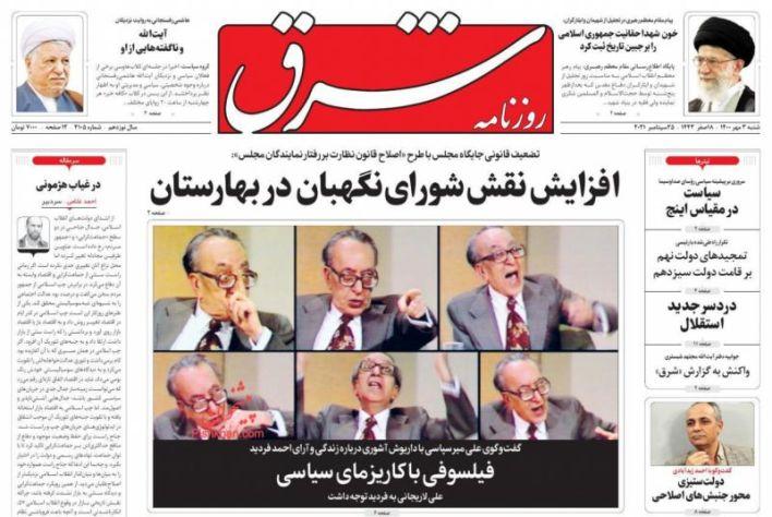 مانشيت إيران: ما الذي دفع الرياض نحو الحوار مع طهران؟ 4