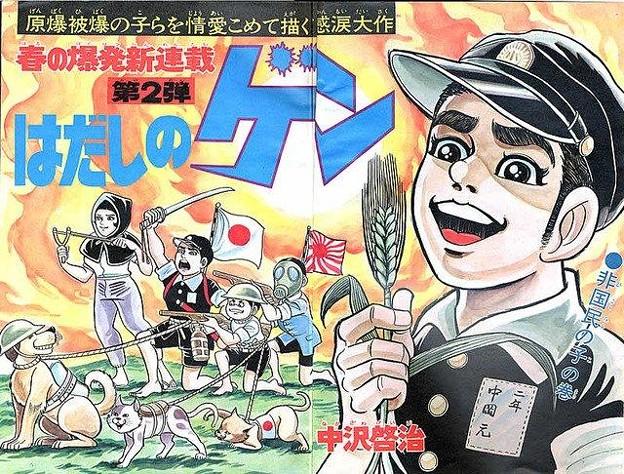 hadashi_no_gen_1969
