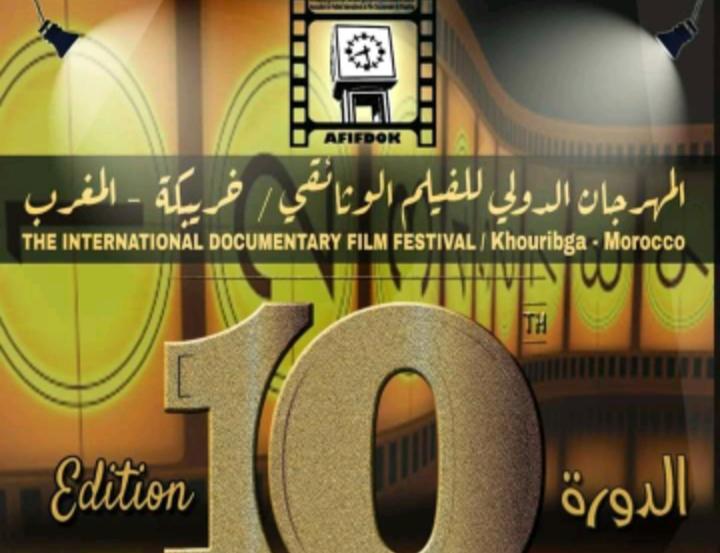 لائحة الأفلام المشاركة في الدورة العاشرة للمهرجان الدولي للفيلم الوثائقي بخريبكة