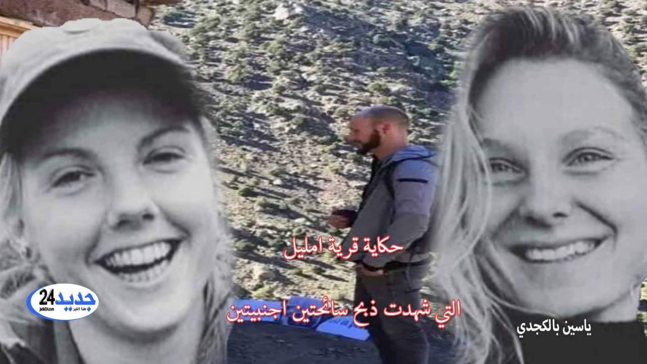 """شهادات حية من قلب """"قرية امليل"""" التي شهدت ذبح سائحتين أجنبيتين"""