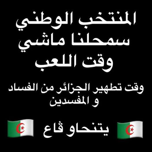 الجماهير الجزائرية تقاطع مباريات المنتخب احتجاجاً على بوتفليقة و الوضع السياسي