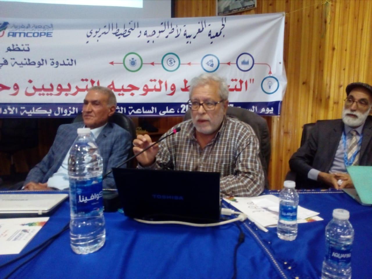 الجمعية المغربية لأطر التوجية تنظم ندوة وطنية احتفالا بعيد ميلادها السادس والأربعون