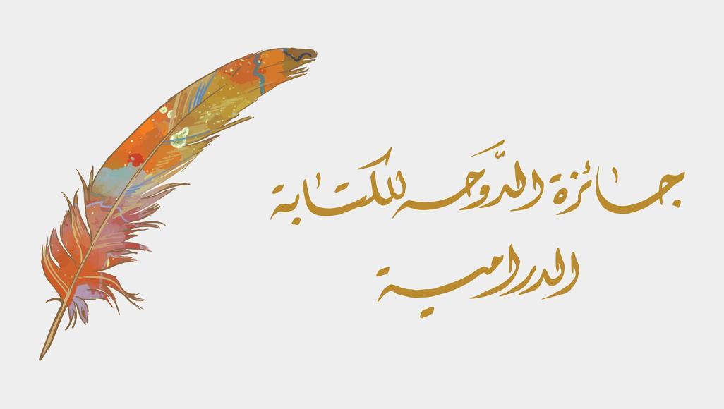 قطر: جائزة الدوحة للكتابة الدرامية تبدأ المشوار كأول تجربة من نوعها