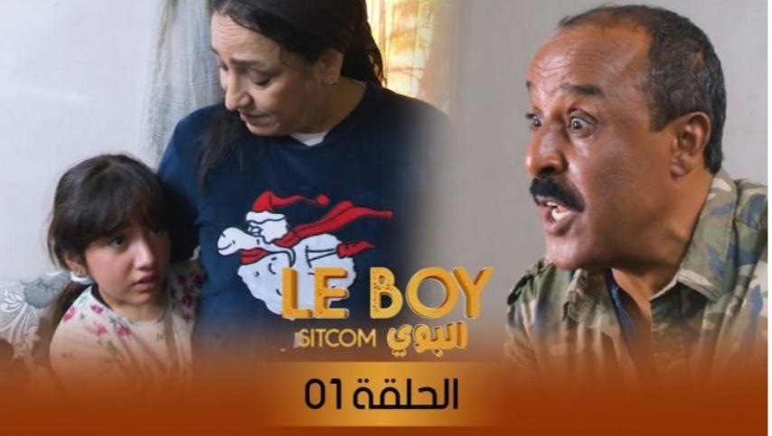 """سيتكوم """"البوي"""" لسعيد الناصري ـ الحلقة 1 كريم بلمزراز"""