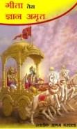 Gita Tera Gyan Amrit