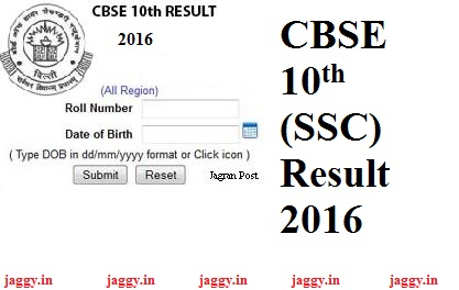 CBSE 10th (SSC) Result 2016