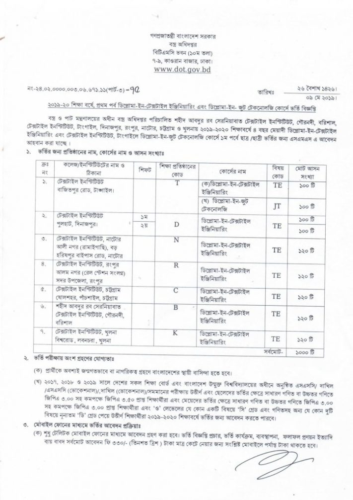 Diploma In Textile Engineering 2019-20