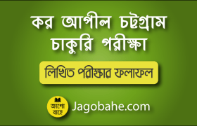 Tax Appeal Chittagong Result