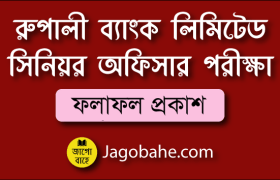 Rupali Bank SO MCQ Result