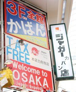 かばん専門店 大阪難波 ジャガーカバン店