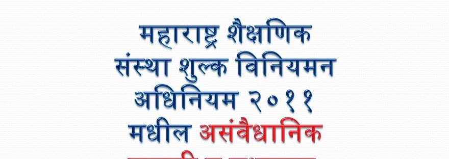 महाराष्ट्र शैक्षणिक संस्था शुल्क विनियमन अधिनियम २०११ मधील असंवैधानिक तरतुदी व सुधारणा.