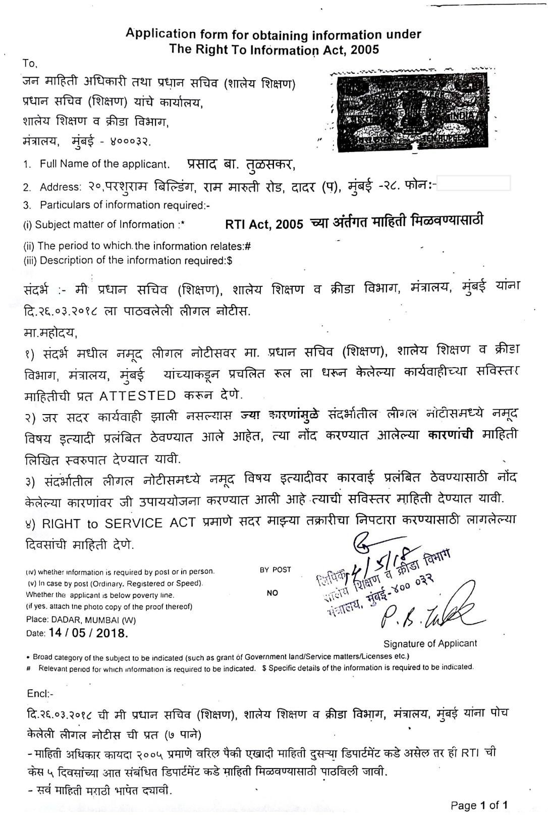 First RTI Application of Mr.Prasad Tulaskar Dtd.14.05.2018 asking for action taken report against complaint notice Dtd.26.03.2018
