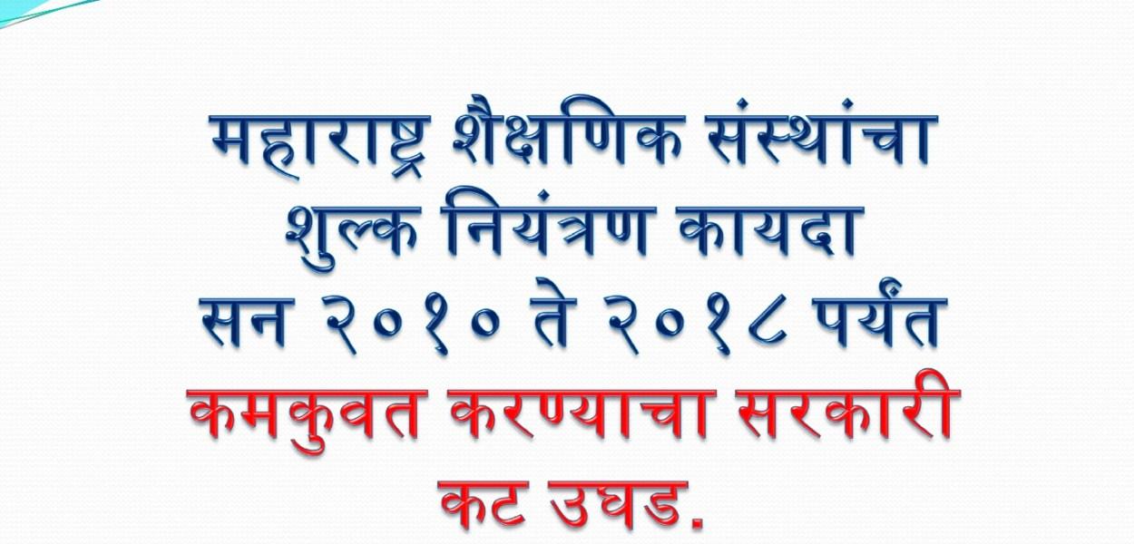 महाराष्ट्र शैक्षणिक संस्थांचा शुल्क नियंत्रण कायदा वर्षानुवर्षे कमकुवत करण्याचा सरकारी कट उघड