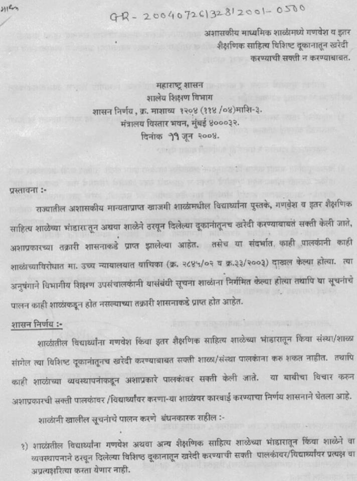 Maharashtra Government's Resolution (Marathi) Dtd.11.06.2004 banning Compulsory purchase of Stationeries from Specific Shops by Schools.