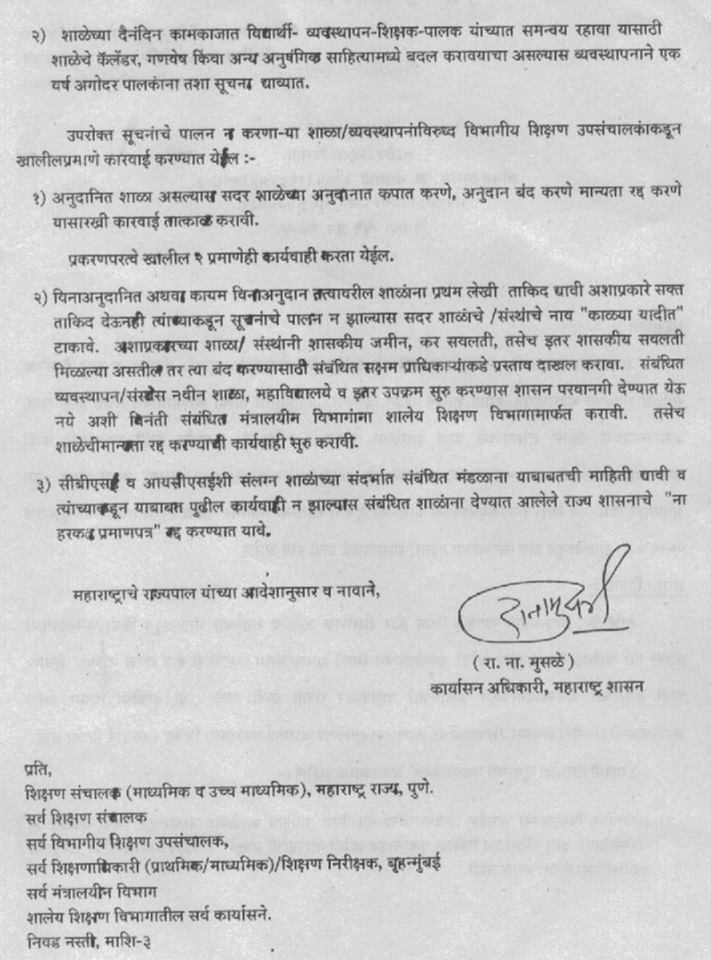 Maharashtra Government's Resolution (Marathi) Dtd.11.06.2004 banning Compulsory purchase of Stationeries from Specific Shops by Schools