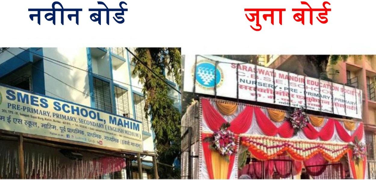 सरस्वती मंदिर शाळेने अखेरीस 'सीबीएसई'चा बोर्ड हटविला.