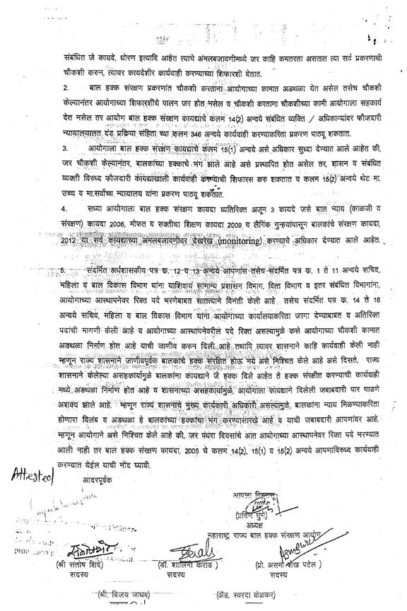 महाराष्ट्र बाल हक्क संरक्षण आयोगाचे अध्यक्ष श्री.प्रवीण घुगे यांनी राज्याच्या मुख्य सचिवांना पाठवलेली नोटीस