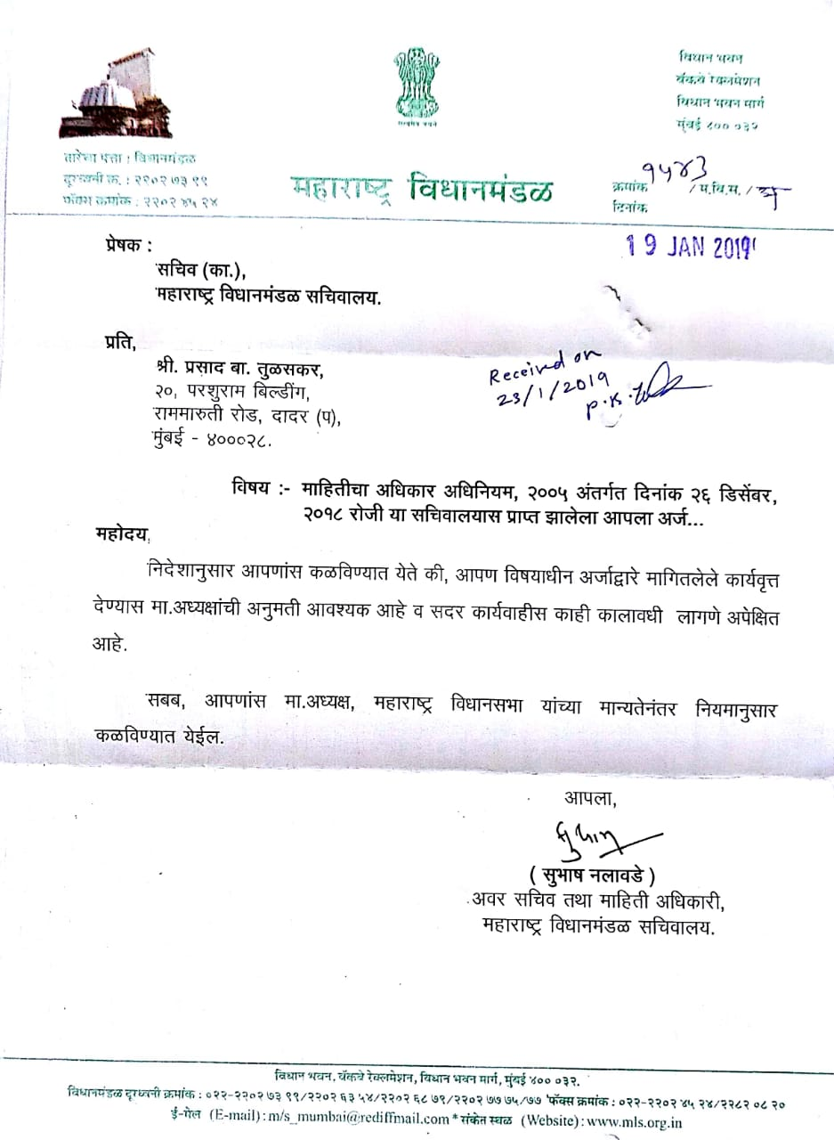 Discussion of MLA & Minister for fee act amendment can't be disclosed without permission-Maharashtra Assembly