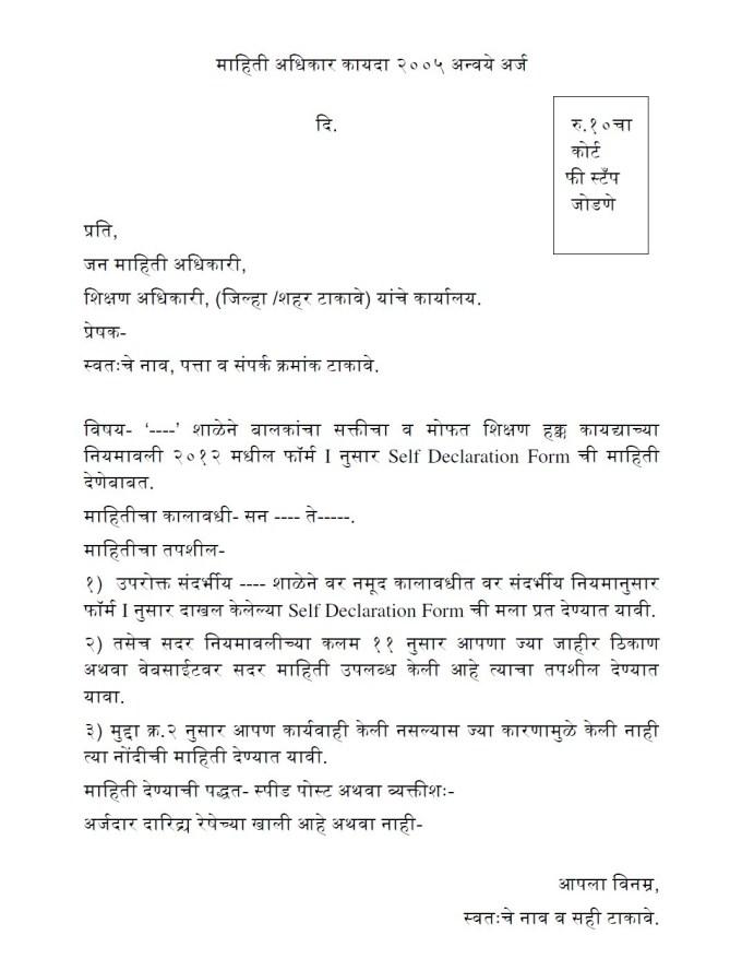 शाळेचे स्व प्रतिज्ञापत्र Self Declaration, लेखा विवरण Audit Statement मिळविणेबाबत कायदा