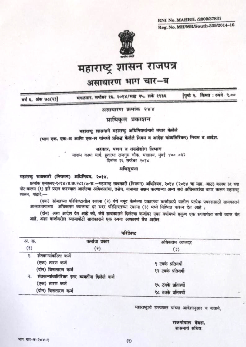 महाराष्ट्र सावकारी (नियमन) अधिनियम २०१४ कायद्यांतर्गत कर्जासाठी व्याजदराची माहिती