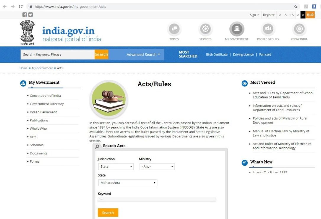 कायदे, अधिनियम व शासकीय योजना यांची माहिती देणाऱ्या शासकीय वेबसाईटबद्दल माहिती (Information of the websites providing laws, ordinances & government schemes)-