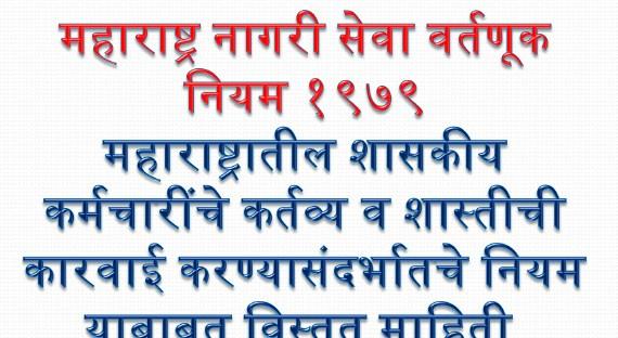 महाराष्ट्र नागरी सेवा वर्तणूक नियम १९७९- महत्वाच्या तरतुदी