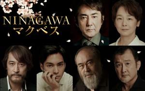 20150428-ninagawamacbeth_v