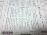 JAII副理事長 伊藤稔のコラムが、1月19日(木)の日経新聞に掲載されました
