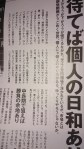 木村喜由理事のコメントが『AERA』2015年6月29日号に掲載されました