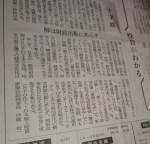 伊藤稔副理事長のコラムが5月11日の日経新聞に掲載されました