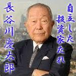 長谷川慶太郎の時局分析~No2~マイナス金利でおカネのデフレは続く