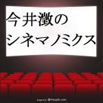 映画「タイタニック」と訪米中に聞いた面白い話<br>今井澂・国際エコノミスト