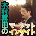 木村喜由のマーケットインサイト<br>2万円大台乗せも裁定残急増、いびつな上昇<br>反落警戒も割安銘柄はまだある