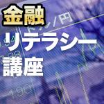 その会社は投資に値するのか?<br>「投資のための財務分析」総集編④完